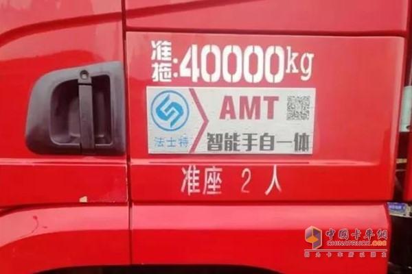 法士特AMT变速箱