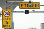 交通部:2020年将取消ETC通行费优惠政策