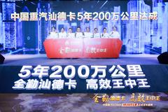 """""""5年200万公里""""中国重汽汕德卡再创高效物流新奇迹"""