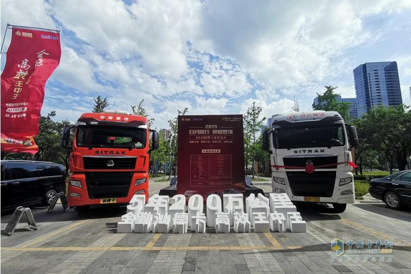 """2019年8月8日,由中國重汽舉辦的主題為""""全勤汕德卡 高效王中王""""——中國重汽SITRAK 5年200萬公里達成發布盛典在無錫隆重舉行。"""