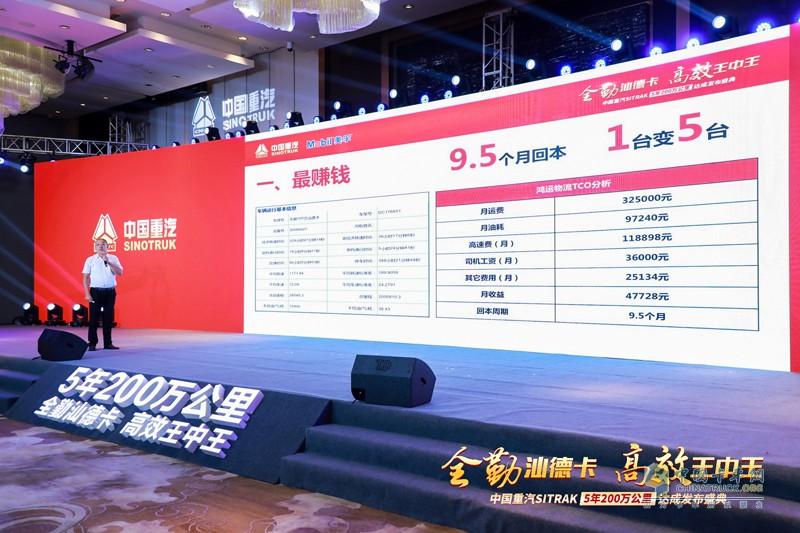 车主付忠艳分享中国重汽汕德卡C7H牵引车的五年高效表现