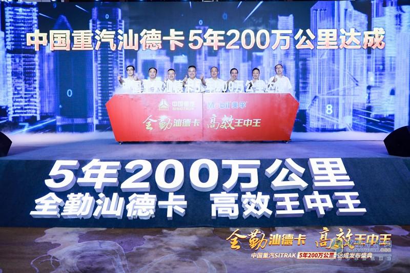 """中国重汽汕德卡以""""5年200万公里""""的高效运行,领先于行业水平,真正实现汕德卡高端品质的认证。"""