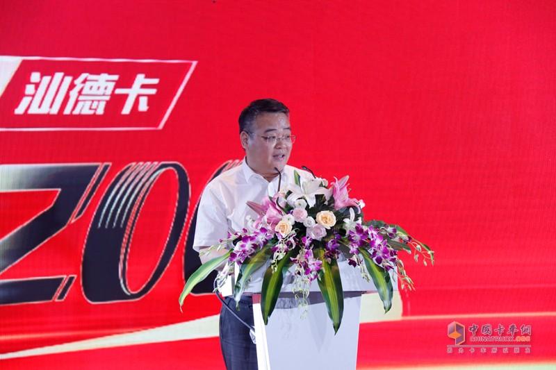 中国重汽副总裁刘培民致辞