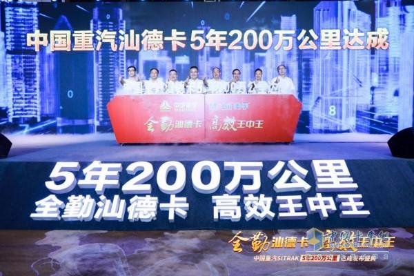 """""""全勤汕德卡 高效王中王""""中国重汽SITRAK 5年200万公里达成发布活动现场"""