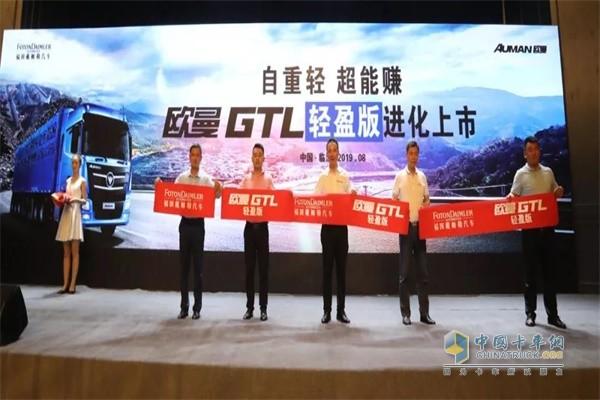 福田戴姆勒汽车领导为欧曼GTL轻盈版进化上市剪彩