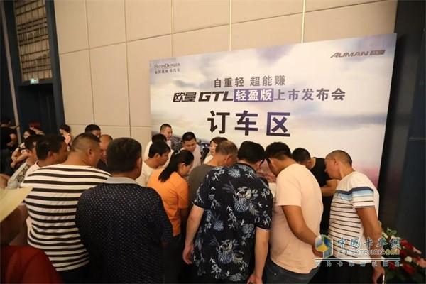 现场客户纷纷来到订车区抢购欧曼GTL轻盈版