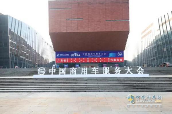 中国商用车服务大会