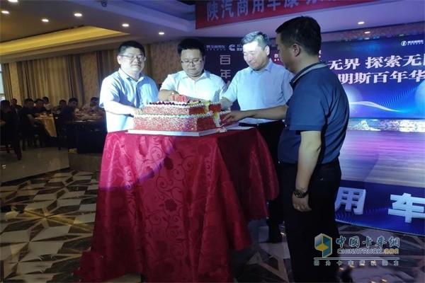 陕汽商用车康明斯车百年的生日切蛋糕环节