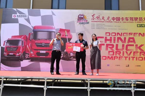 王海涛师傅参加第五届东风天龙中国卡车驾驶员大赛
