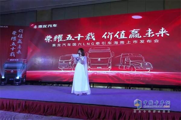 乘龙国六LNG牵引车上市发布会
