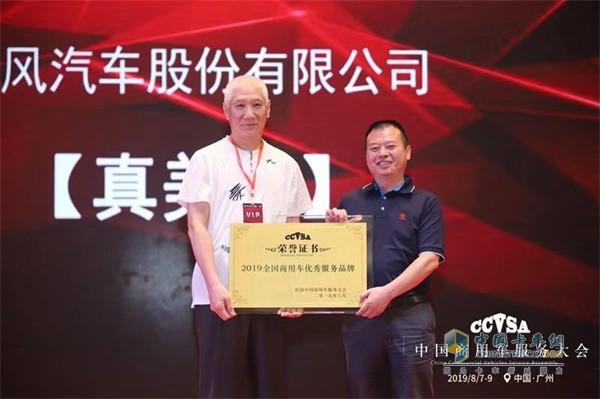 东风商用车斩获中国商用车优秀服务品牌奖