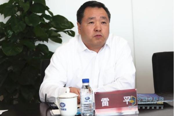 中国一汽党委常委、副总经理 雷平