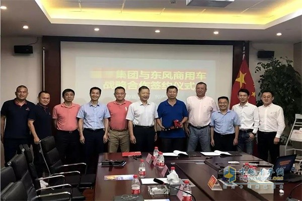东风商用车战略合作协议签订