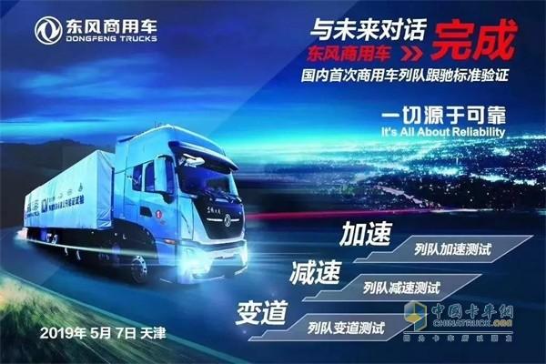 东风商用车无人驾驶卡车列队跟驰功能公开验证试验