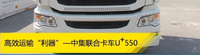 """高端重卡的""""优等生"""" 中集联合卡车U+550内外兼修有担当"""