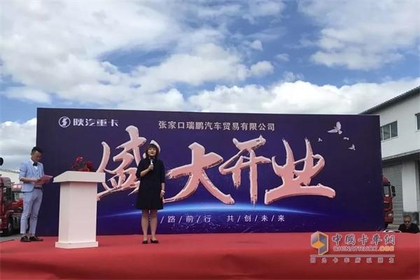 陕汽重卡销售公司副总经理刘鑫对开业盛典致辞