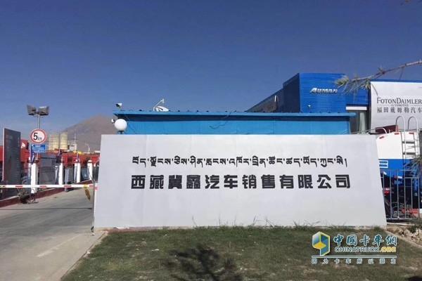 西藏当地的康明斯服务中心