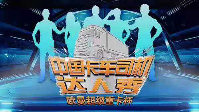 点燃卡车人的梦想 首届中国卡车司机达人秀开启