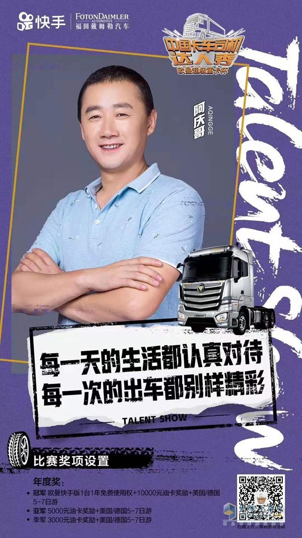 欧曼超级重卡杯·首届中国卡车司机达人秀
