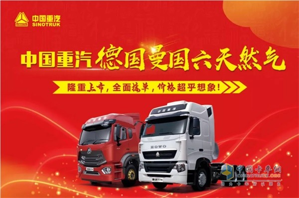 中国重汽德国曼国六天然气上市