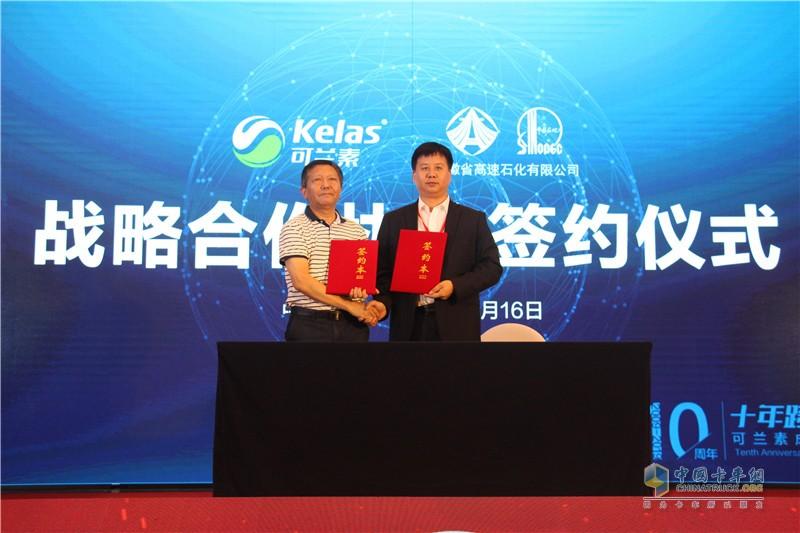 8-可兰素与安徽省高速石化有限公司战略合作签约仪式
