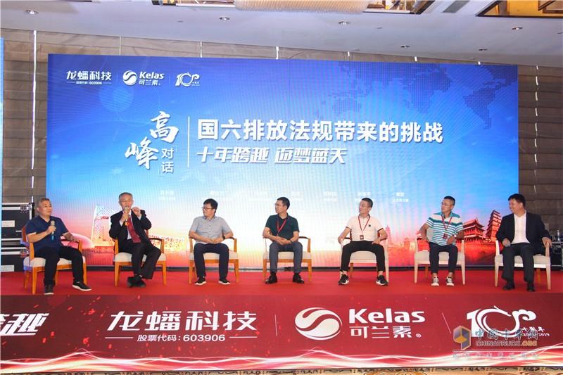 6-中国卡车网总编吴永强(左一)主持现场高峰论坛
