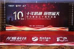 可兰素成立十周年庆典,发布国六整体解决方案