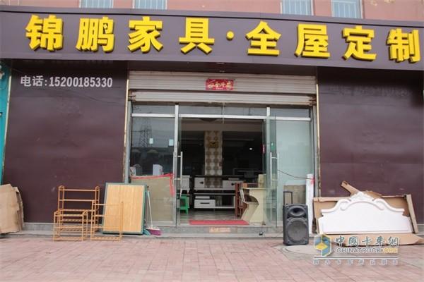 福田祥菱何志恒的家具店