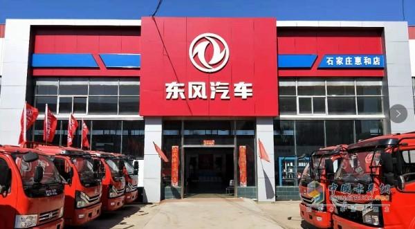 石家庄惠和汽车销售有限公司