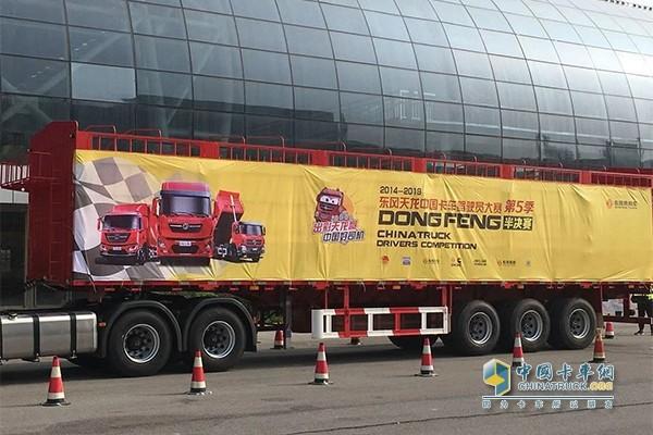东风天龙中国卡车驾驶员大赛半决赛