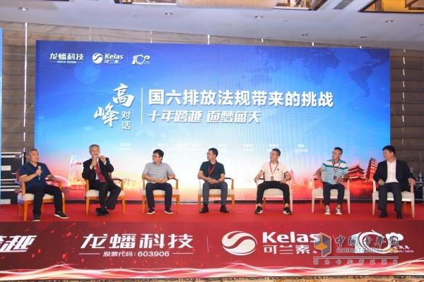 中国卡车网总编吴永强(左一)主持现场高峰论坛