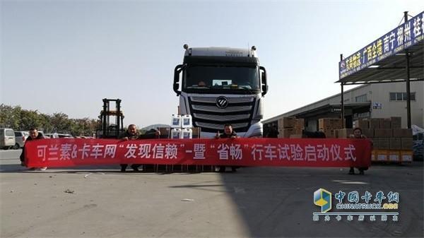 """可兰素联手中国卡车网 开展""""发现信赖""""暨""""省畅""""行车试验"""