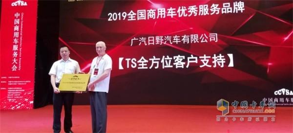 广汽日野获得优秀服务品牌奖
