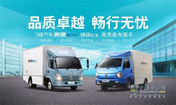 飞碟奥驰EV和飞碟缔途EX两款全新产品