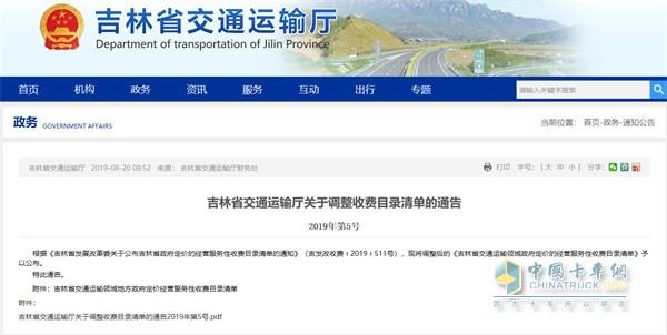 吉林省交通运输厅官网