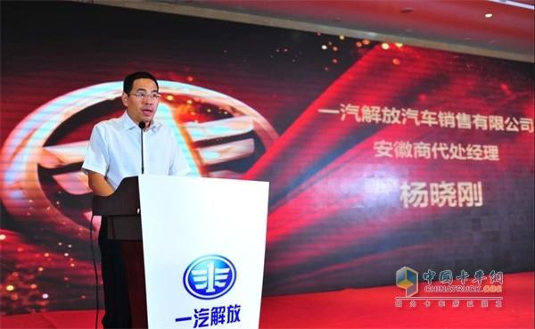 一汽解放汽车销售有限公司安徽商代处经理杨晓刚