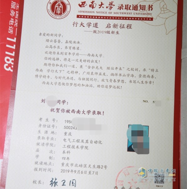 解放动力用户刘师傅儿子考上西南大学