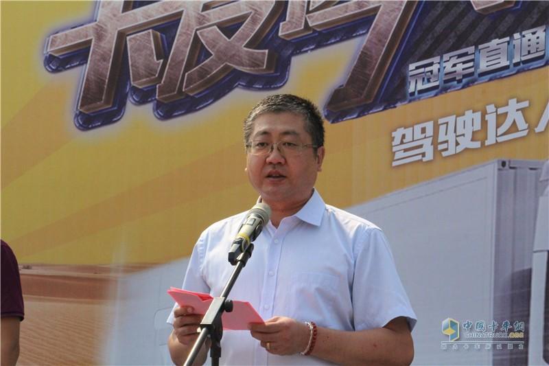 2-一汽解放汽車銷售有限公司總經理助理網絡部部長張鵬致辭