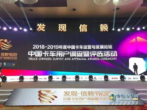 中国卡车网主办的发现信赖中国卡车用户调查暨评选活动颁奖典礼现场