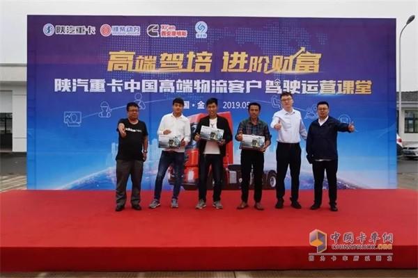 陕汽重卡中国高端物流客户驾驶运营课堂