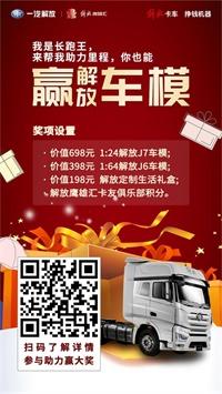 """一汽解放识别上方二维码,变身""""长跑王""""赢车模"""