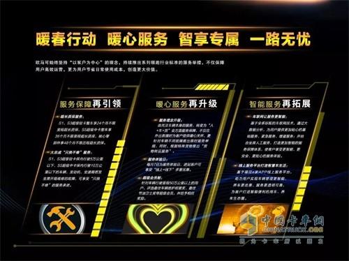 """福田""""定点式+顾问制""""服务模式与车队服务管理体系"""