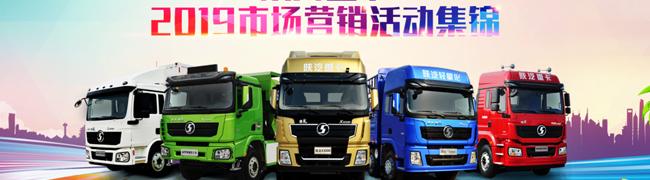 陕汽重卡2019市场营销活动集锦_中国卡车网专题报道