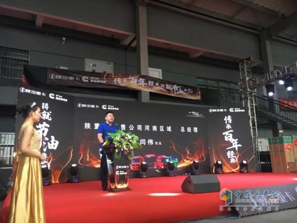 陕重汽销售公司河南区域总经理闫伟 致辞