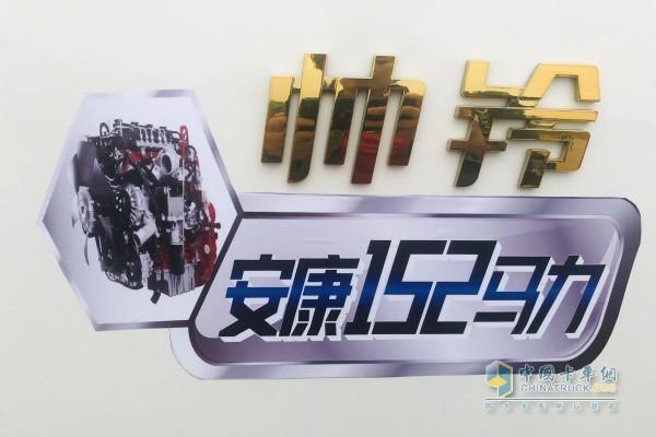 江淮帅铃搭载安康152QQ自动抢红包发动机