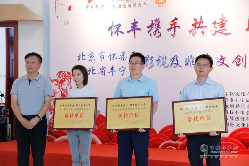 丰宁满族自治县政府副县长张立民为帮扶企业授牌