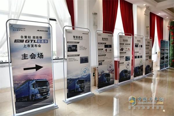 欧曼GTL轻盈版展板介绍产品