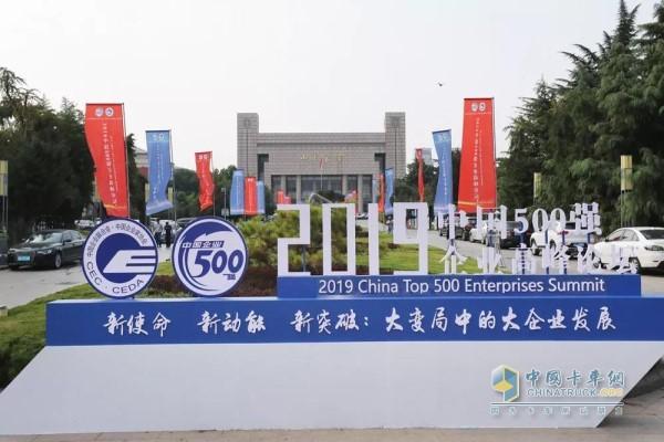 """2019年""""中国企业500强""""高峰论坛"""