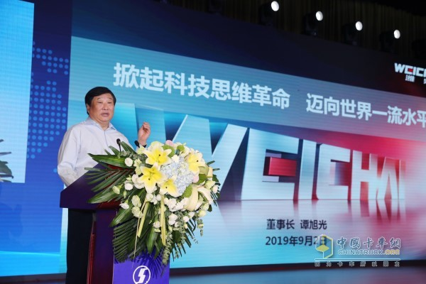 谭旭光在陕重汽科技创新大会上讲话