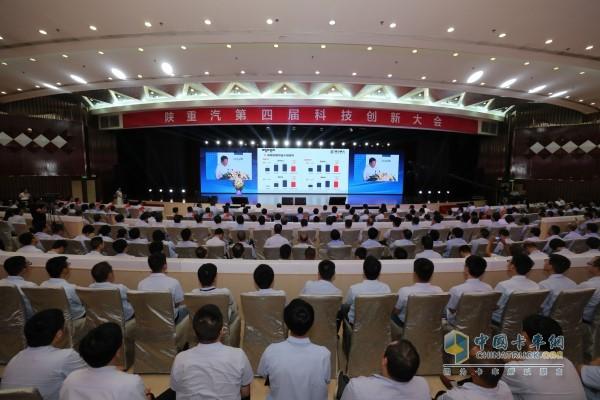 陕重汽科技创新大会